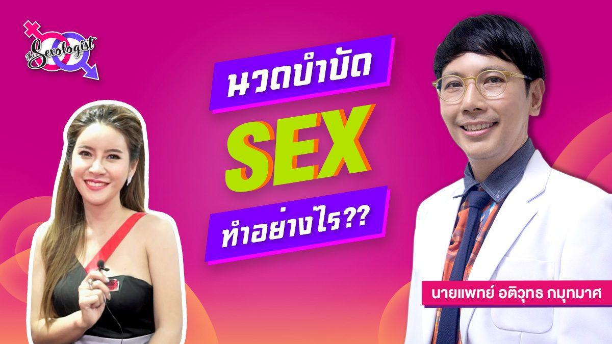 การนวดบำบัด Sex มีประโยชน์อย่างไร และทำได้อย่างไร The Sexologist กับคุณหมออติวุทธ