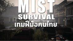 Mist Survival เกมเอาชีวิตรอดจากฝูงซอมบี้ท่ามกลางหมอกปริศนา โดยฝีมือคนไทย
