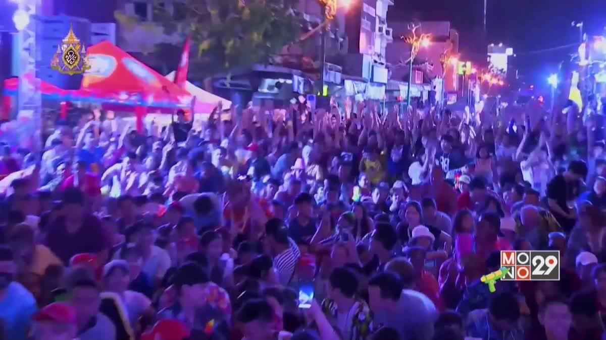 รายการพิเศษ Mono29 KhonKaen Songkran Festival 2019 ออกอากาศวันที่ 15 เมษายน 2562 เวลา 20.30 น. ทางช่อง Mono29