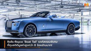 Rolls-Royce 'Boat Tail' รถคัสตอมพิเศษ ที่ทุบสถิติมูลค่าสูงกว่า 8 ร้อยล้านบาท!