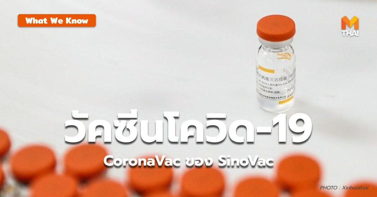 What We Know : วัคซีนโควิด-19 SinoVac