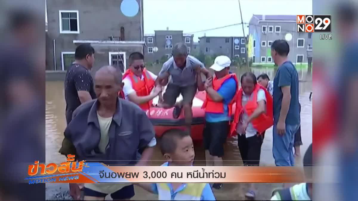 จีนอพยพ 3,000 คน หนีน้ำท่วม