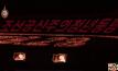 พาเหรดคบเพลิงในเกาหลีเหนือ