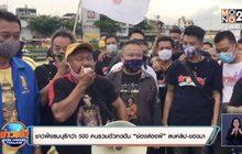 """ชาวฝั่งธนบุรีกว่า 500 คนรวมตัวกดดัน""""ช่องส่องผี""""ลบคลิป-ขอขมา"""