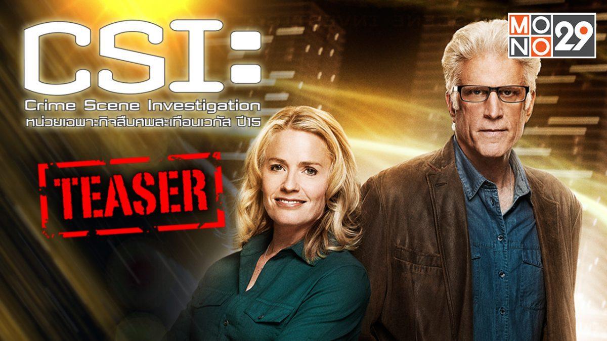 CSI : Crime Scene investigation หน่วยเฉพาะกิจสืบศพสะเทือนเวกัส ปี 15 [TEASER]