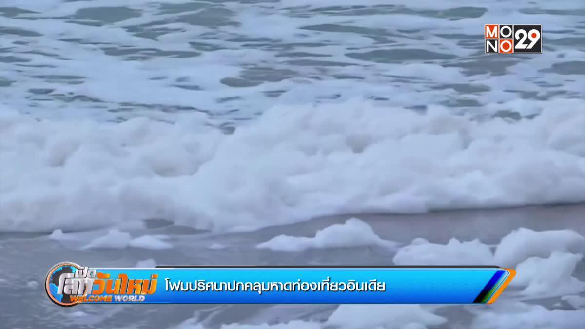 โฟมปริศนาปกคลุมหาดท่องเที่ยวอินเดีย