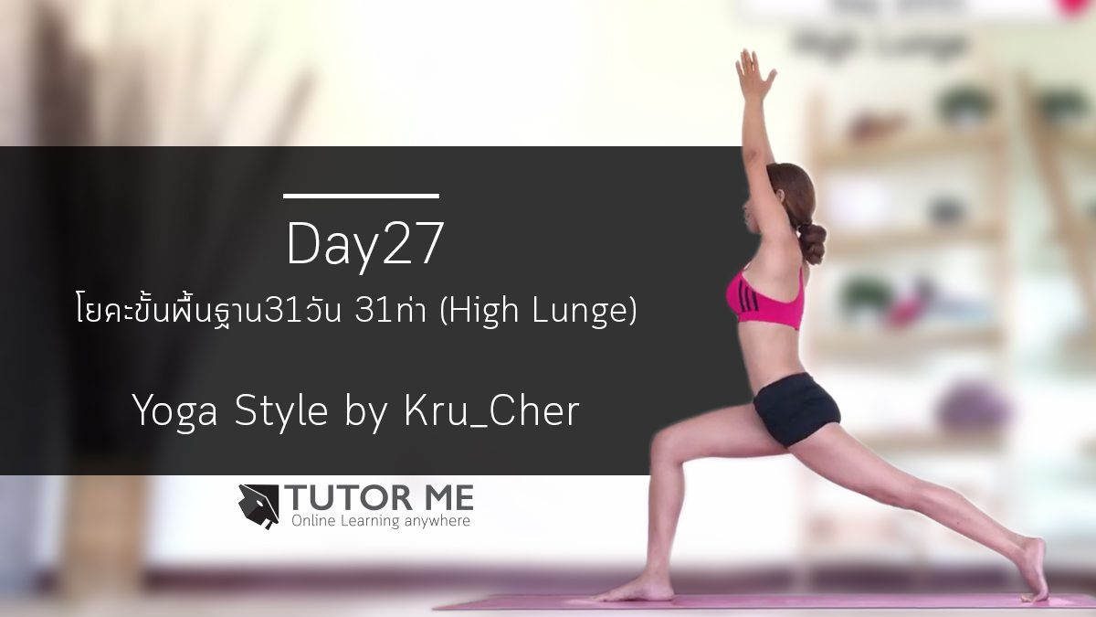 Basic by Kru'Cher - Day27 : High Lunge / Utthita Ashwa Sanchalanasana