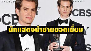 แอนดรูว์ การ์ฟิลด์ คว้ารางวัลนักแสดงนำชายละครเวที จากงาน Tony Award