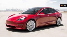 Tesla Model 3 รถยนต์ไฟฟ้า หั่นราคาลง เริ่มต้นที่ 1.346 ล้านบาท