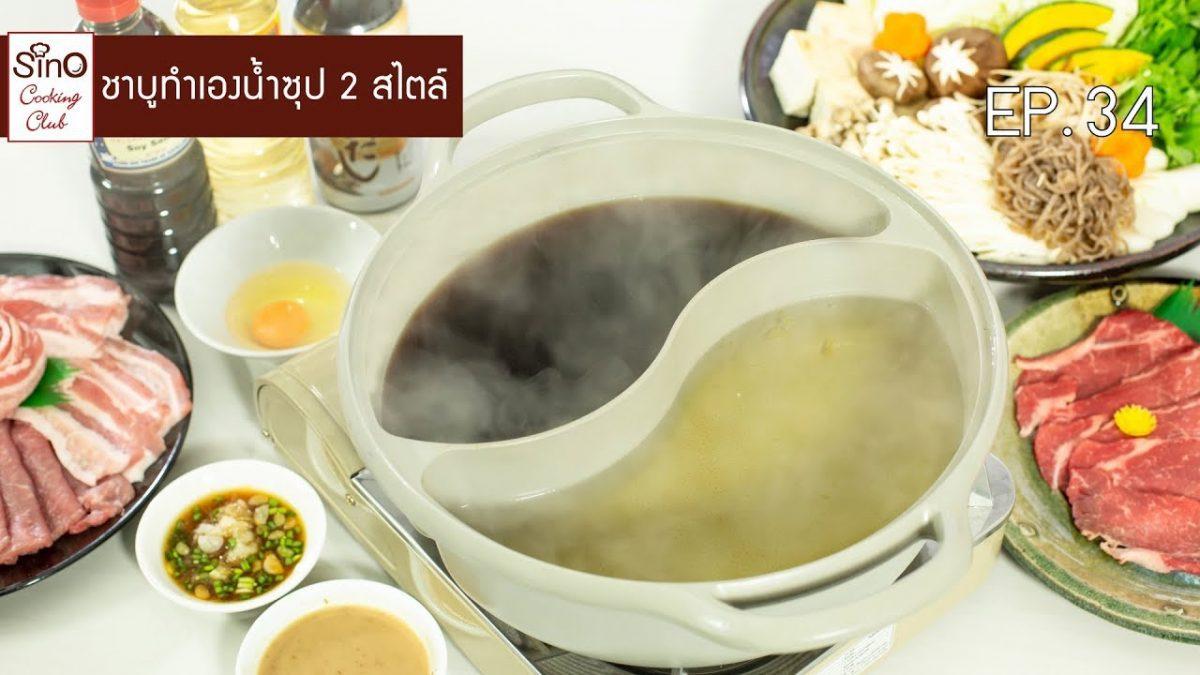 ชาบูทำเองน้ำซุป 2 สไตล์ | EP.34 Sino Cooking Club