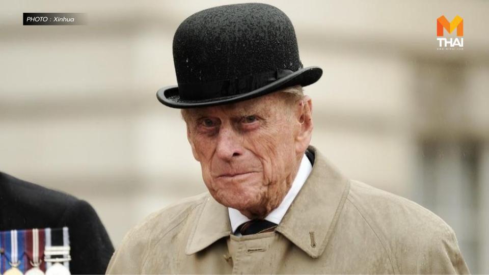 'อังกฤษ' เตรียมจัดพระราชพิธีฝังพระศพ 'เจ้าชายฟิลิป' 17 เม.ย.นี้
