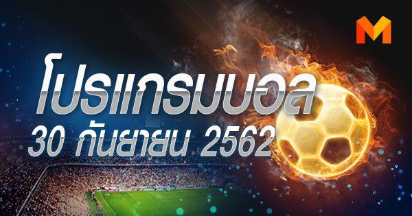 โปรแกรมบอล วันจันทร์ที่ 30 กันยายน 2562