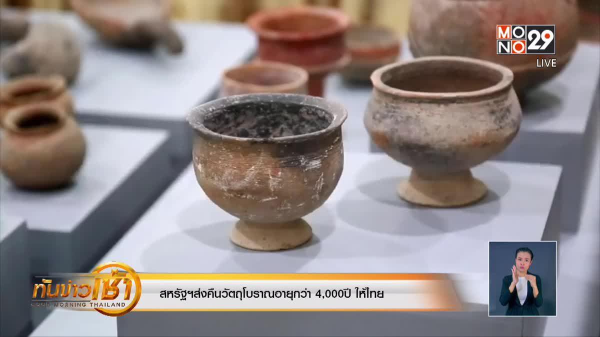 สหรัฐฯส่งคืนวัตถุโบราณอายุกว่า 4,000ปี ให้ไทย