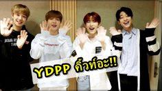 สี่หนุ่ม YDPP ส่งคลิปอ้อน ก่อนเจอแฟนคลับไทย 16 มิถุนายนนี้
