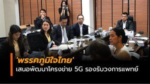 'ภูมิใจไทย' เสนอพัฒนาโครงข่าย 5G รองรับวงการแพทย์