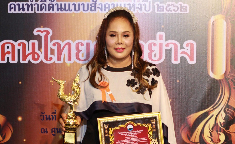 สุดยอด!! คนไข้ศรีธัญญา คุณแอ๊น Winter Style รับรางวัล คนไทยตัวอย่าง 2 ปีซ้อน