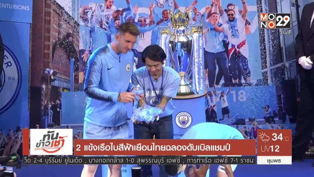 2 แข้งเรือใบสีฟ้าเยือนไทยฉลองดับเบิลแชมป์