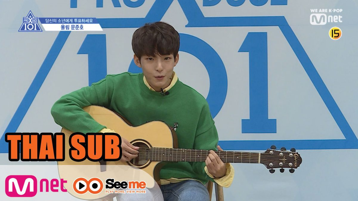 [THAI SUB] แนะนำตัวผู้เข้าแข่งขัน | 'มุน จุนโฮ' MOON JUN HO I จากค่าย Woollim Entertainment