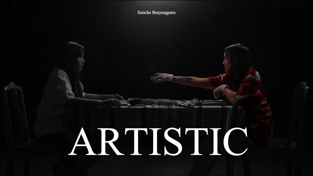 ' ARTISTIC ' ผลงานหนังสั้นจากทีม SEEMUANG PRODUCTION