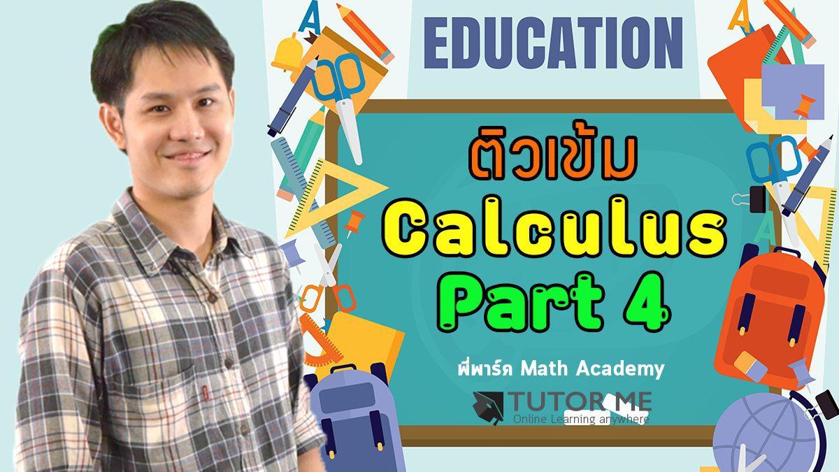 ติวเข้ม Calculus Part 4