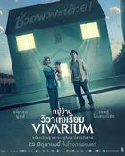 วิวา(ห์)เรียม Vivarium