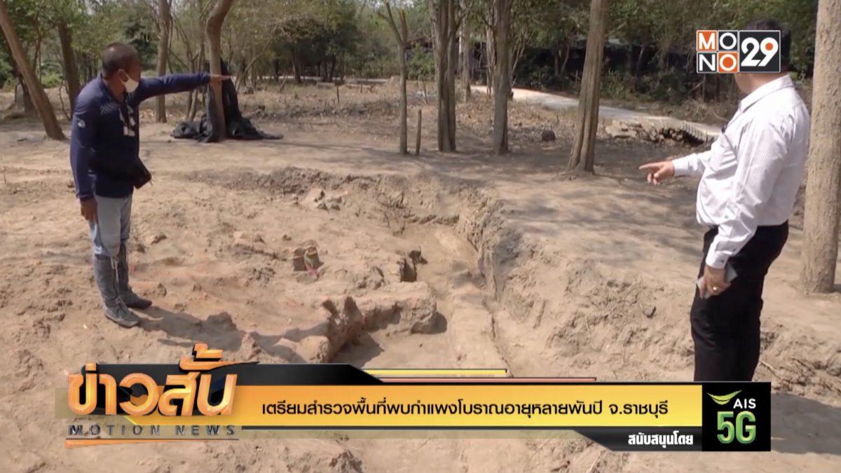 เตรียมสำรวจพื้นที่พบกำแพงโบราณอายุหลายพันปี จ.ราชบุรี
