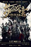God of War สมรภูมิประจัญบาน
