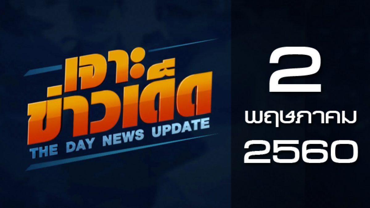 เจาะข่าวเด็ด The Day News Update 02-05-60
