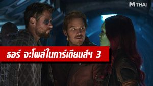 คริส เฮมส์เวิร์ธ ยืนยัน ธอร์จะไปโผล่ในหนัง Guardians of the Galaxy Vol. 3