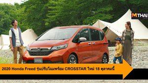 2020 Honda Freed รุ่นปรับโฉมพร้อม CROSSTAR ใหม่ 18 ตุลาคมนี้