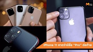 "iPhone 11 รุ่นใหม่ ที่กำลังจะเปิดตัว อาจจะมีคำว่า ""Pro"" ต่อท้ายชื่อ"