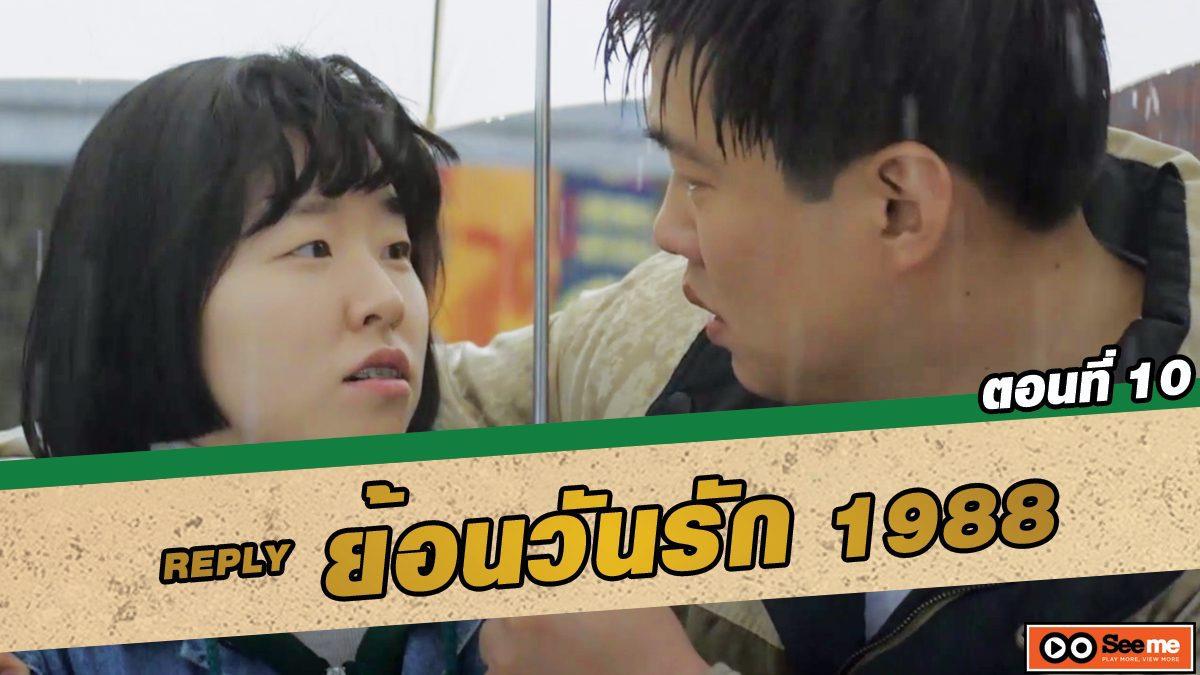 ย้อนวันรัก 1988 (Reply 1988) ตอนที่ 10 เราเคยรู้จักกันมาก่อนหรือเปล่าครับ? [THAI SUB]