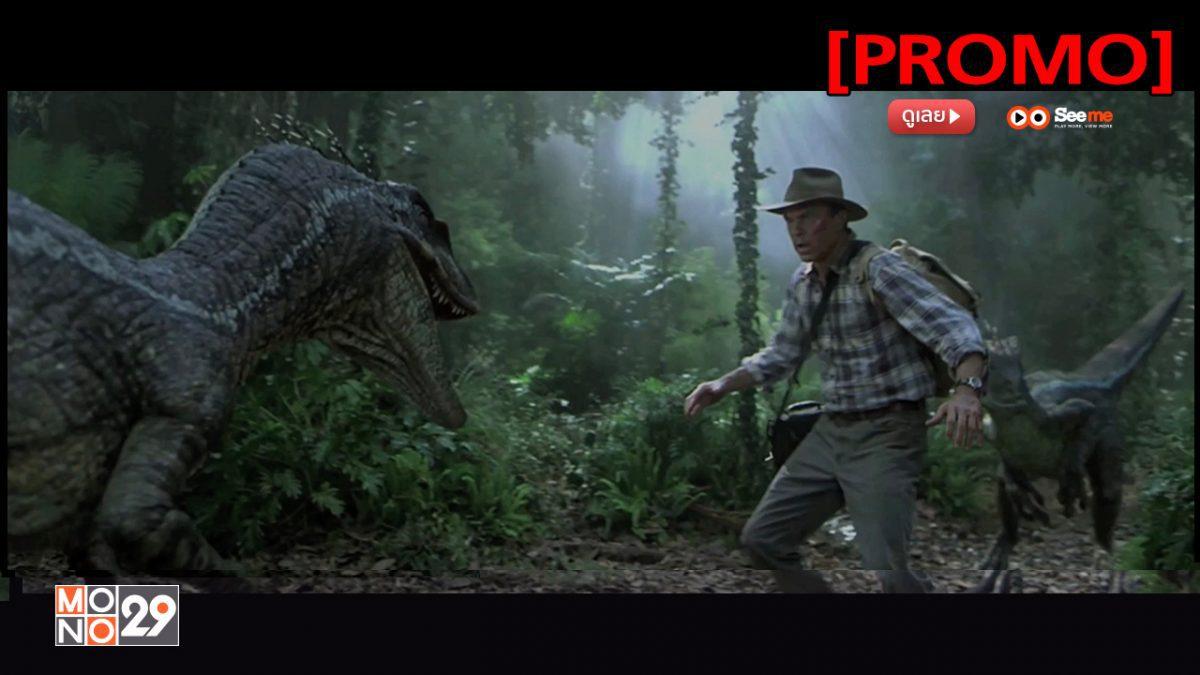 Jurassic Park 3 จูราสสิค พาร์ค 3 ไดโนเสาร์พันธุ์ดุ [PROMO]