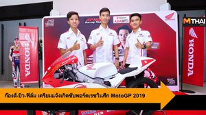 ก๊องส์-บิว-ฟิล์ม เตรียมแจ้งเกิดซับพอร์ตเรซในศึก MotoGP 2019