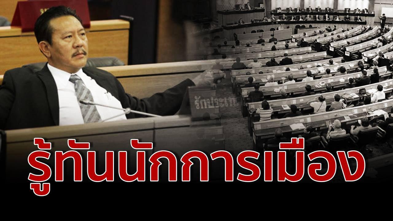 'ชูวิทย์' โพสต์เตือนสติคนไทยใกล้เลือกตั้ง ชี้อย่าลืมนักการเมืองคนไหนเป็นอย่างไร