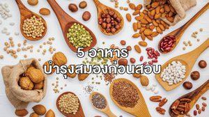 5 อาหารบำรุงสมอง – สารอาหารดีๆ มีประโยชน์