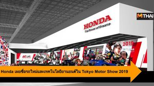 Honda เผยชื่อรถใหม่และเทคโนโลยียานยนต์ใน Tokyo Motor Show 2019