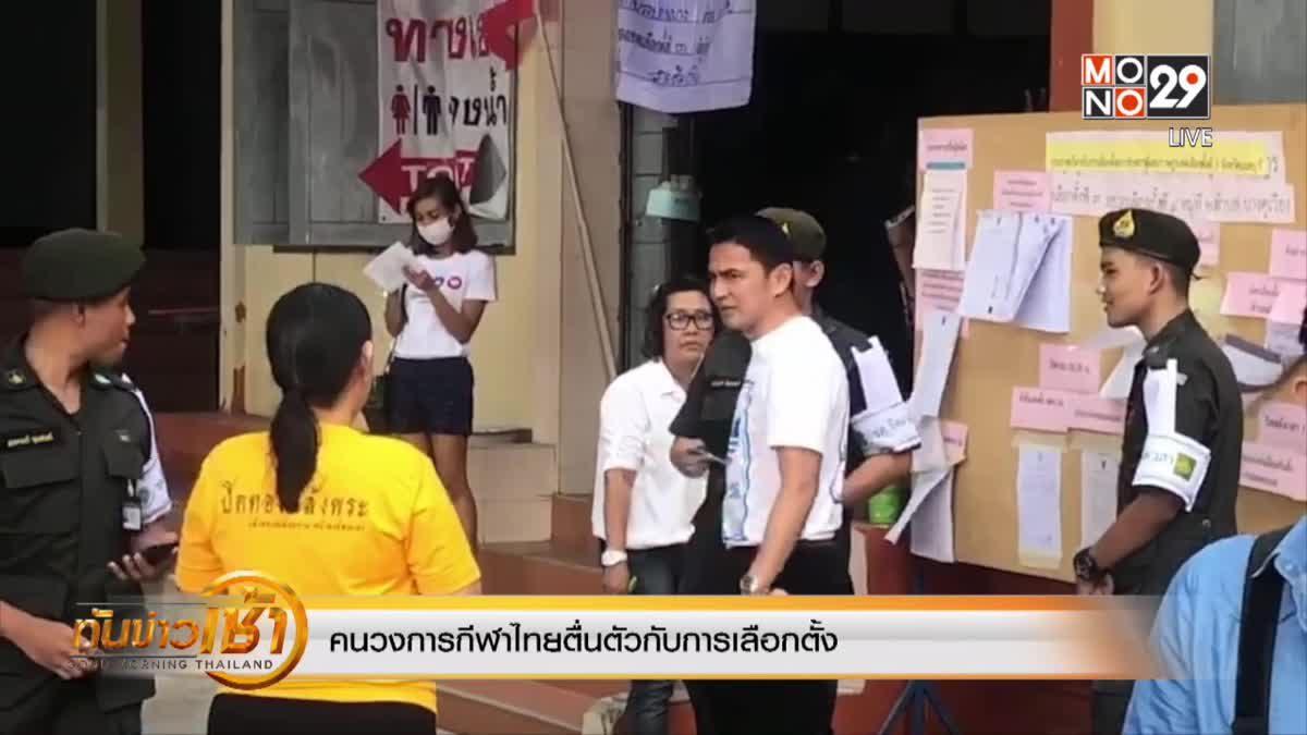 คนวงการกีฬาไทยตื่นตัวกับการเลือกตั้ง
