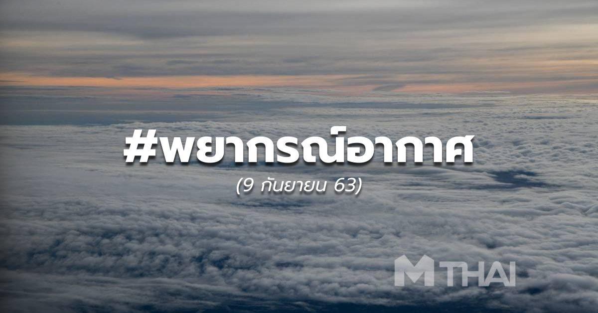 พยากรณ์อากาศ – 8 ก.ย. 63