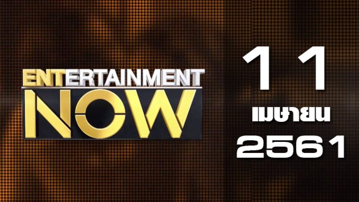 Entertainment Now Break 1 11-04-61