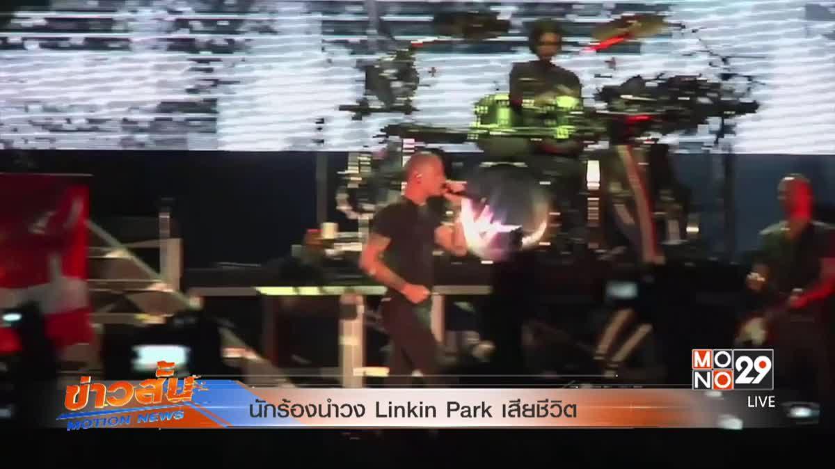 นักร้องนำวง Linkin Park เสียชีวิต