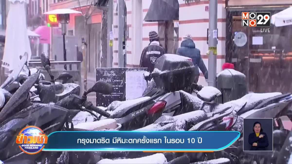 กรุงมาดริด มีหิมะตกครั้งแรก ในรอบ 10 ปี