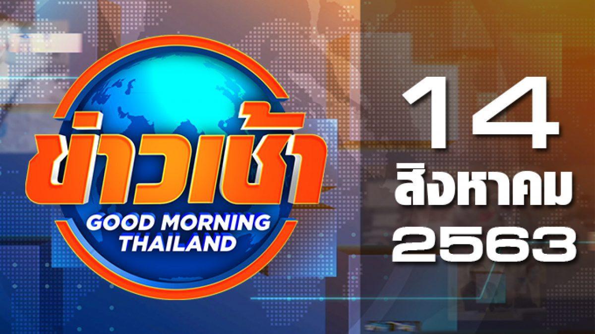 ข่าวเช้า Good Morning Thailand 14-08-63