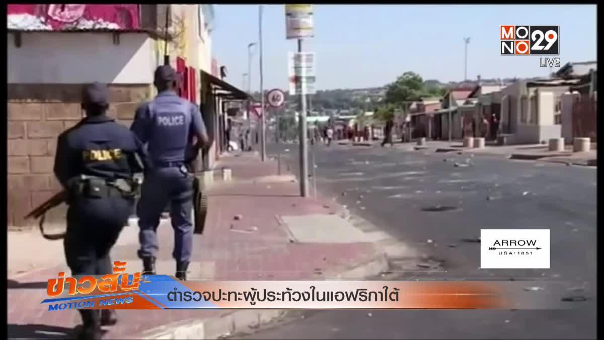 ตำรวจปะทะผู้ประท้วงในแอฟริกาใต้