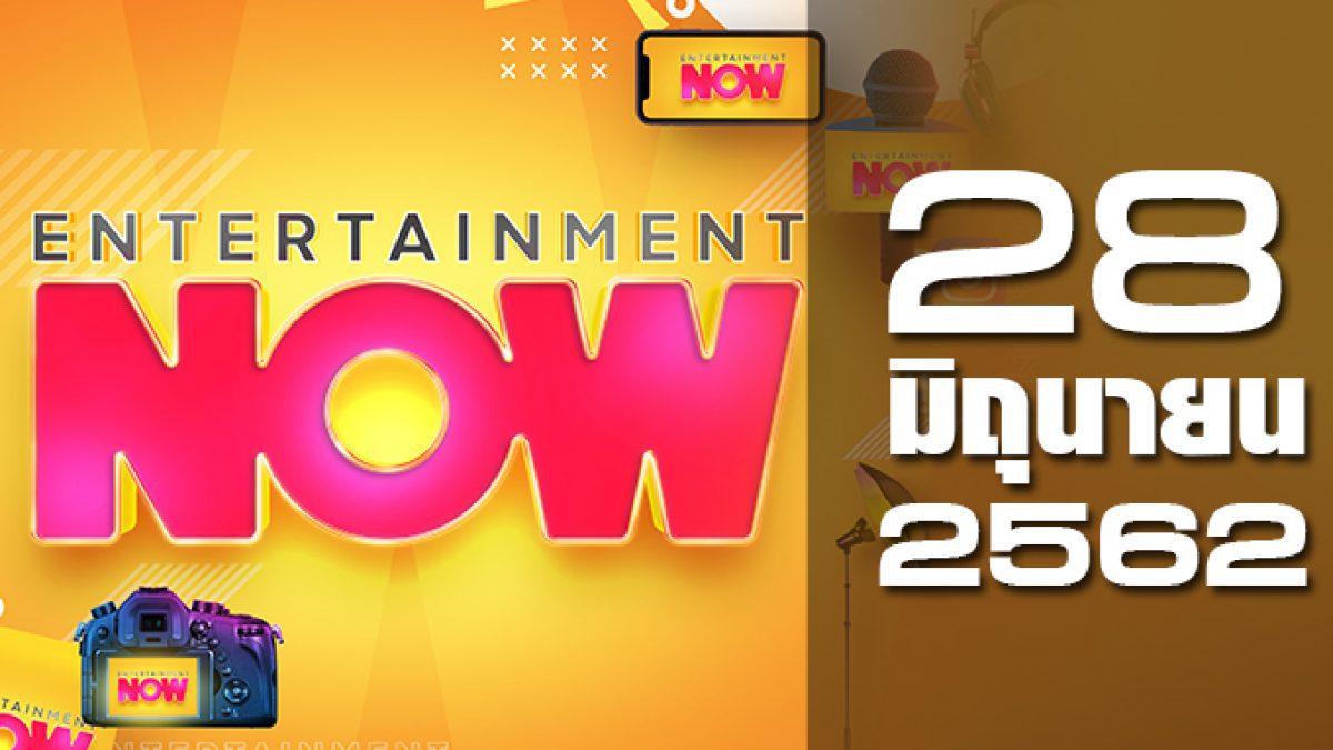 Entertainment Now Break 2 28-06-62