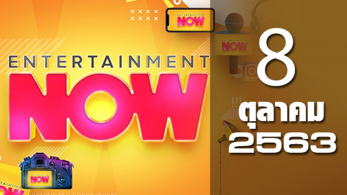 Entertainment Now 08-10-63