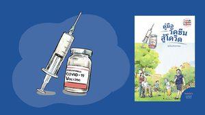 คู่มือ วัคซีนสู้โควิด