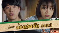 ซีรี่ส์เกาหลี ย้อนวันรัก 1988 (Reply 1988) ตอนที่ 9 ฉันจะไปดูคอนเสิร์ตกับเธอ [THAI SUB]