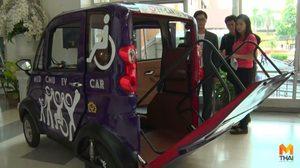 เปิดตัวนวัตกรรมต้นแบบ รถยนต์ไฟฟ้าขนาดเล็กเพื่อคนพิการ