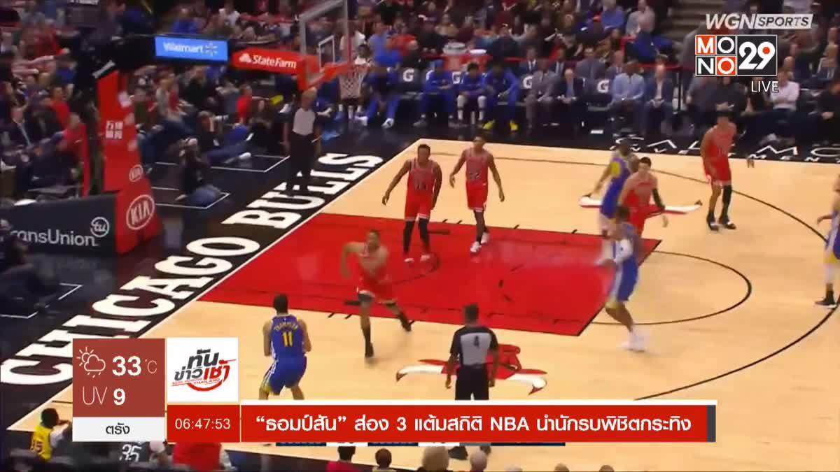 """""""ธอมป์สัน"""" ส่อง 3 แต้มสถิติ NBA นำนักรบพิชิตกระทิง"""